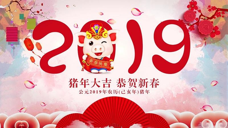 铭美精密模型祝大家2019新年快乐
