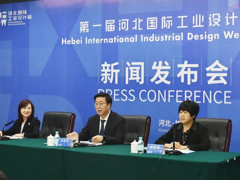 工业设计聚焦雄安新区,国际品牌争奇斗艳