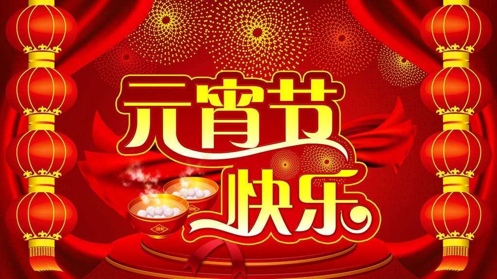 澳门唯一授权网上赌乐模型祝您元宵节快乐