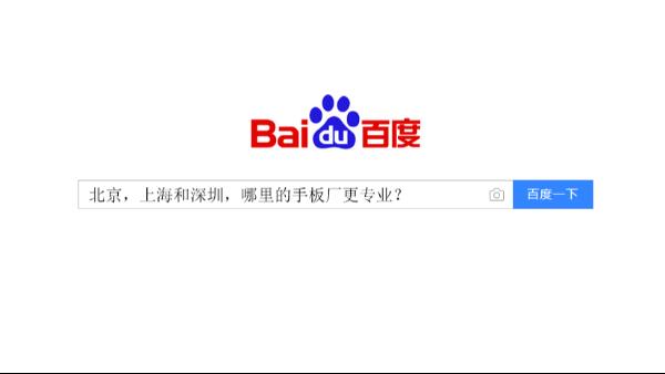 北京,上海和深圳,哪里的手板厂更专业?
