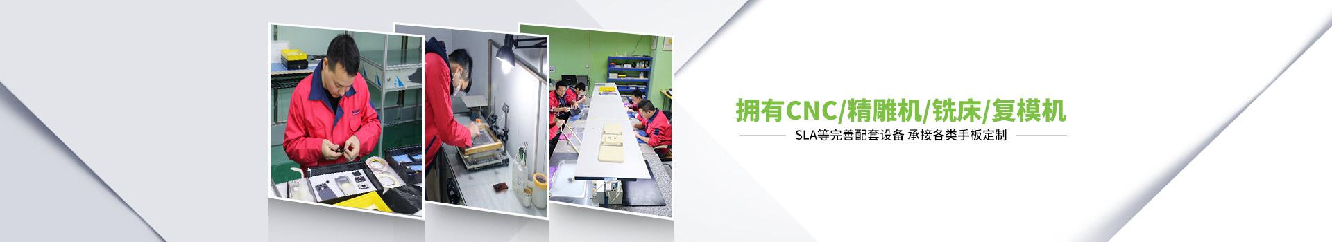 铭美拥有CNC/精雕机/铣床/复模机